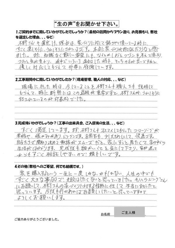 ns_namanokoe160819-1_800.jpg