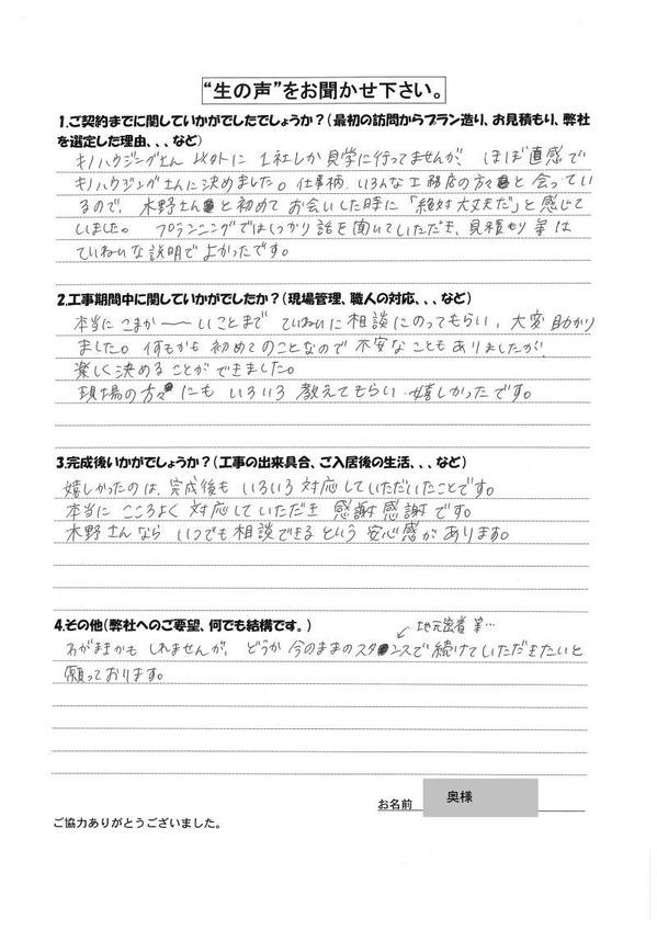 ns_namanokoe160819-2_800.jpg