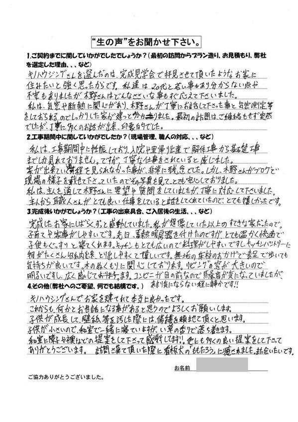nc2_namakoe161115_800.jpg