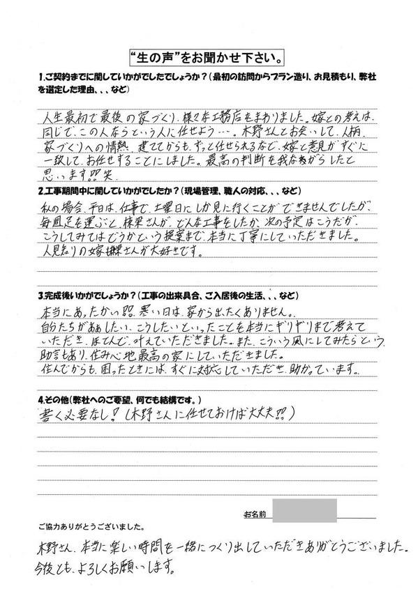 ok_namakoe161116_800.jpg