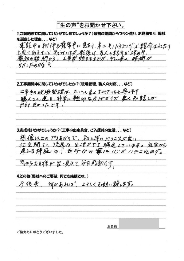 wa_namakoe161107_800.jpg