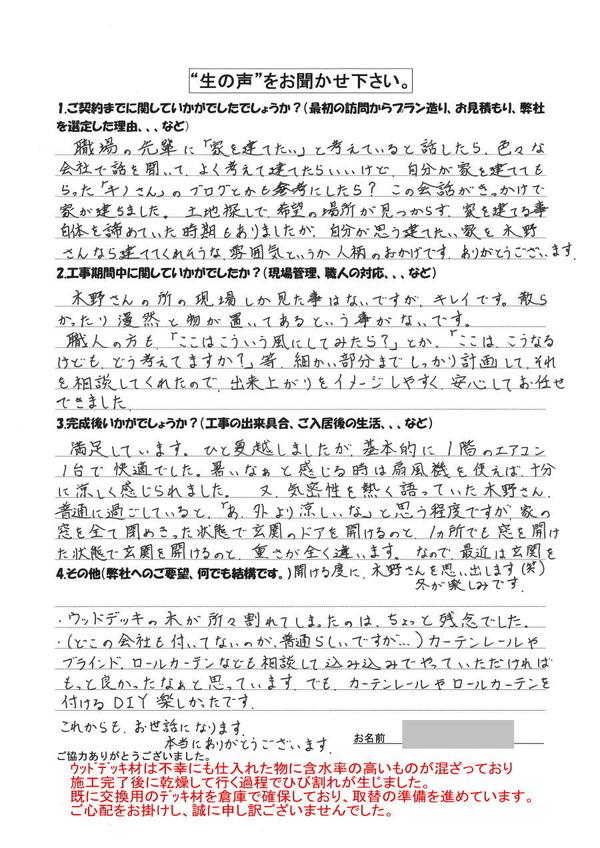 tm1_namakoe170910_900.jpg
