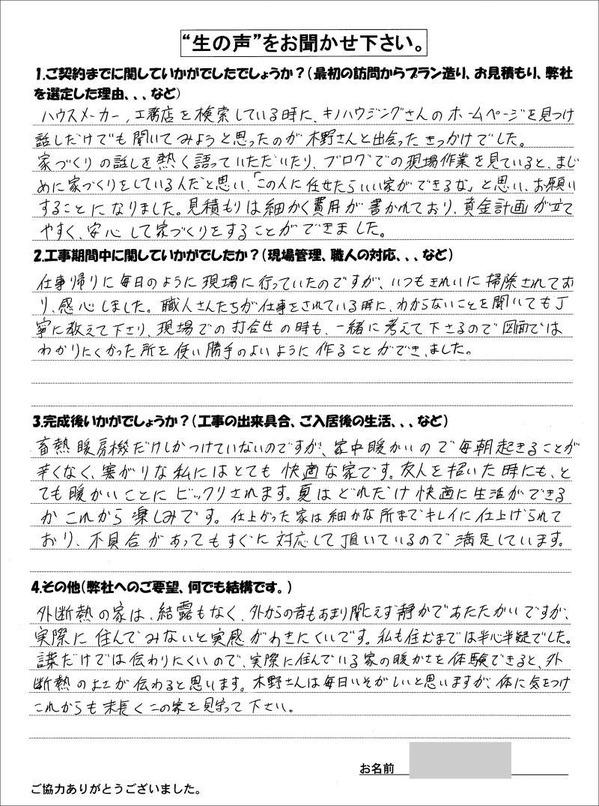 namakoe_ni_a140126_800_2.jpg