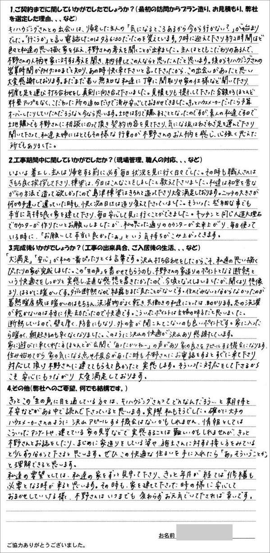 namakoe_ni_y140126_800_2.jpg