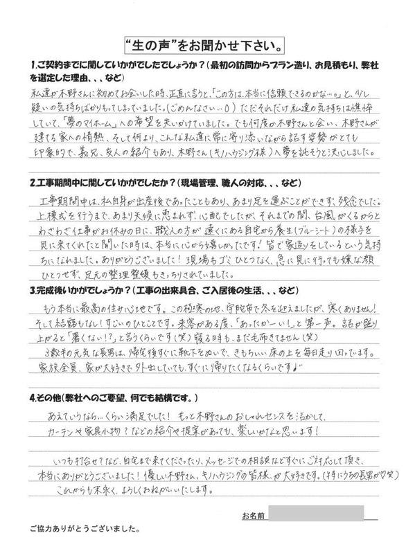 namakoe_nm171228_1.jpg