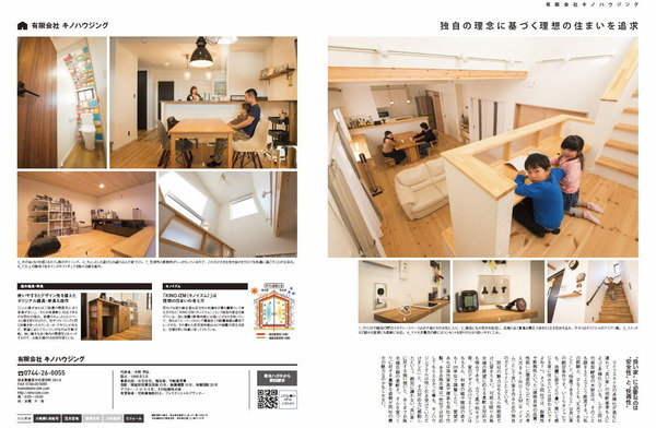 sumaitokurashi2018.jpg