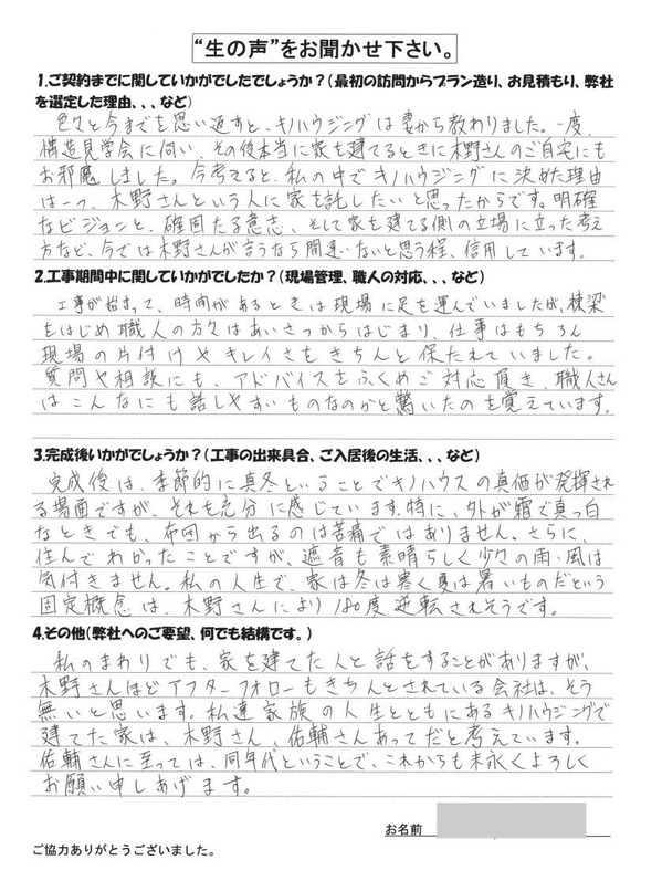 namakoe_k180118_1.jpg