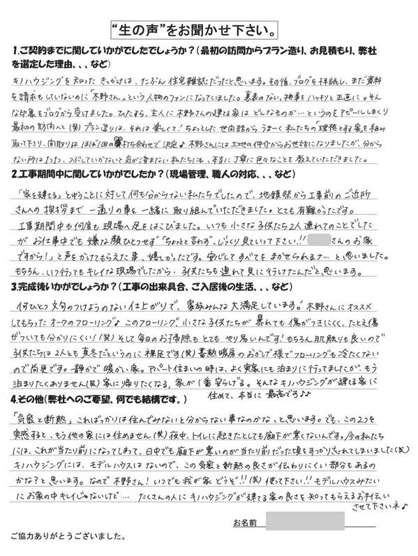 namakoe_k180118_2.jpg