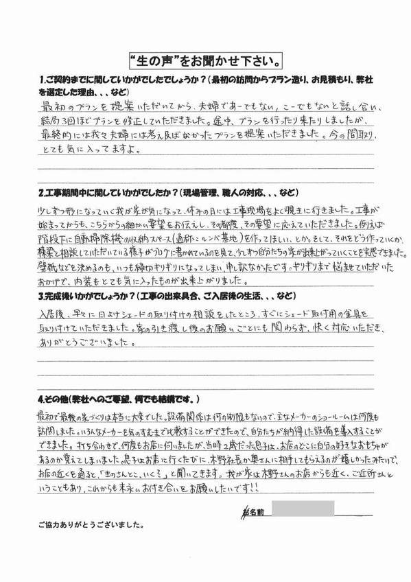 m_namakoe181103_1.jpg