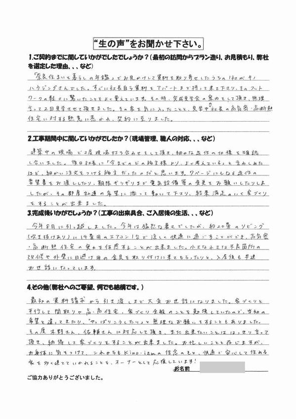 m_namakoe181103_2.jpg