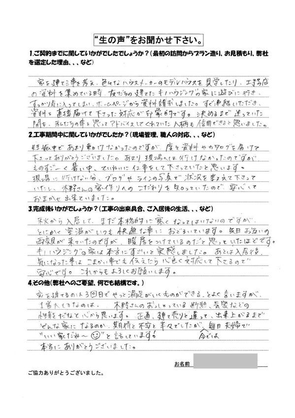 tb_namakoe181207_800.jpg
