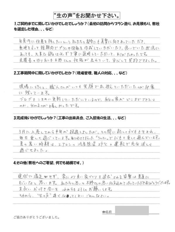 aki_namakoe190906.jpg