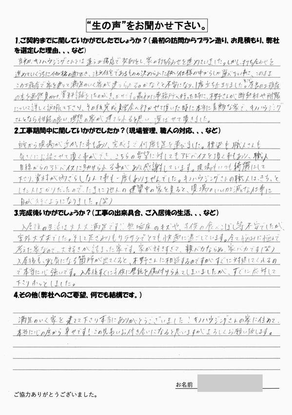 ya_namakoe191118_1800.jpg