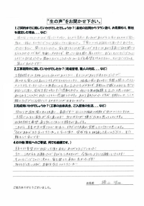 yo_m_namakoe20210819_1200.jpg
