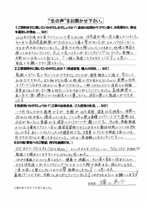 yo_r_namakoe20210819_1200.jpg