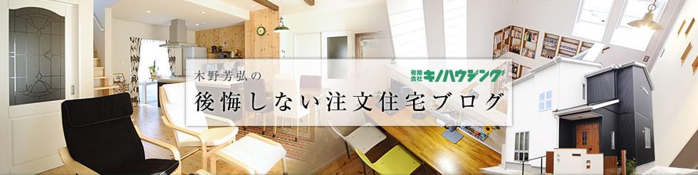 木野芳弘の後悔しない注文住宅ブログ