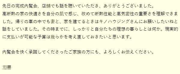 comment0801k.jpg