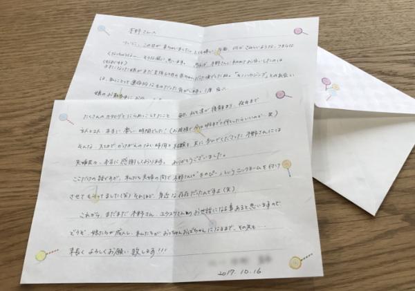 k_letter171016.jpg
