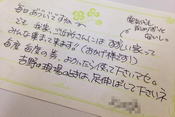 kam_letter140728_600.jpg