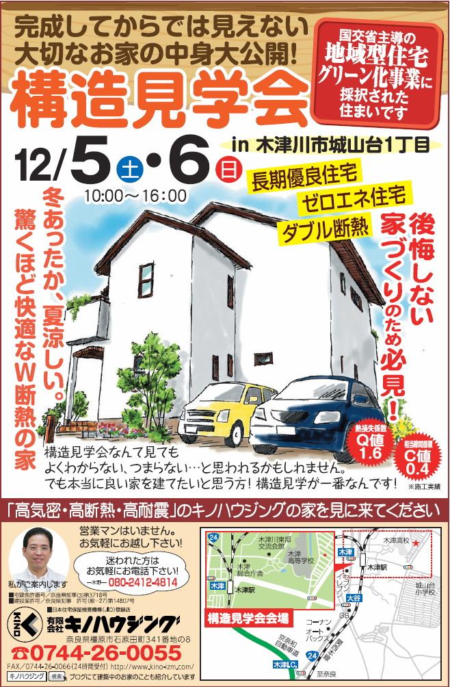 kidugawa_uj_151205.jpg