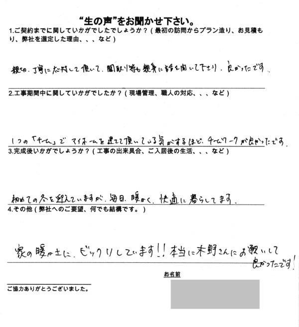 md_namakoe160202_600.jpg