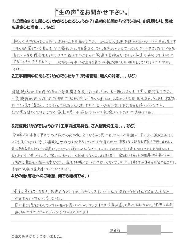 mt_r_namakoe210209.jpg