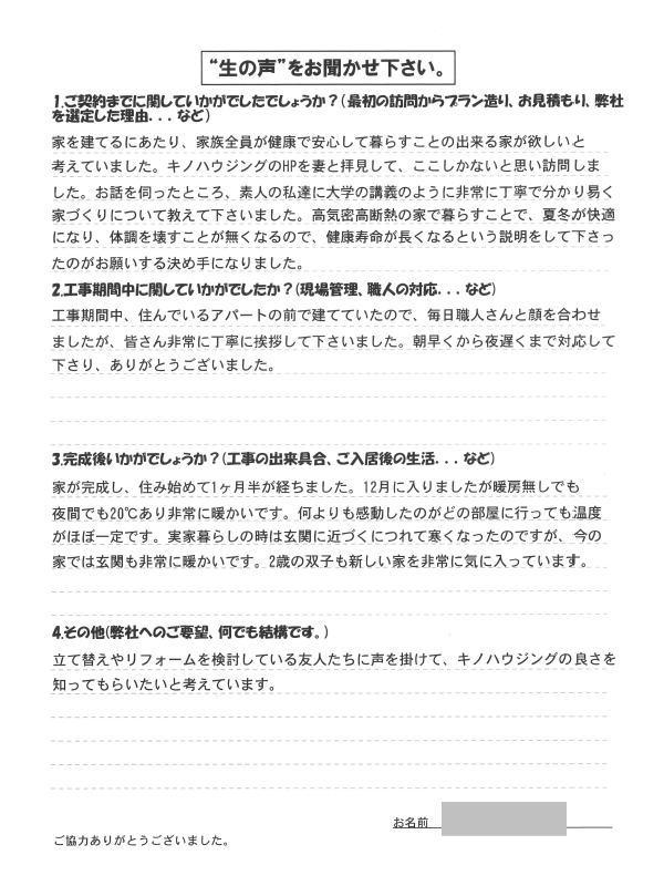 mt_t_namakoe210209.jpg