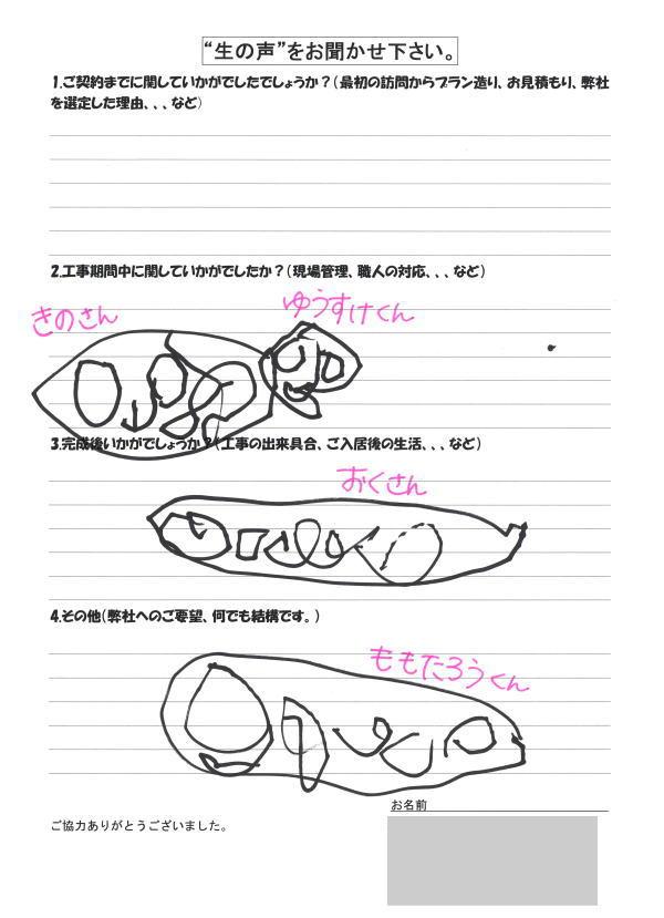 namakoe_nm171228_2.jpg