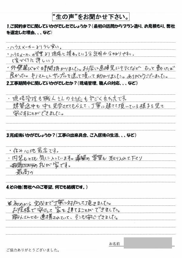 nb_namakoe211002_600.jpg