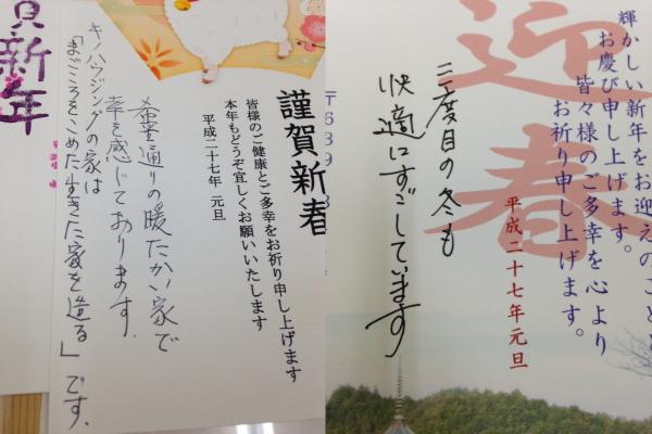 nenga2015_2.jpg