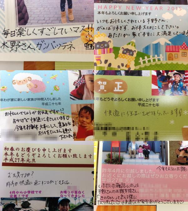 nenga2015_4.jpg