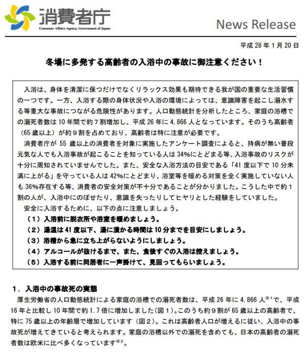 newsrelease160126.jpg