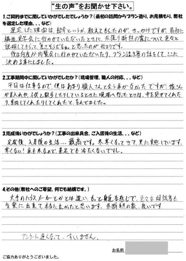 no_namakoe160229_600.jpg
