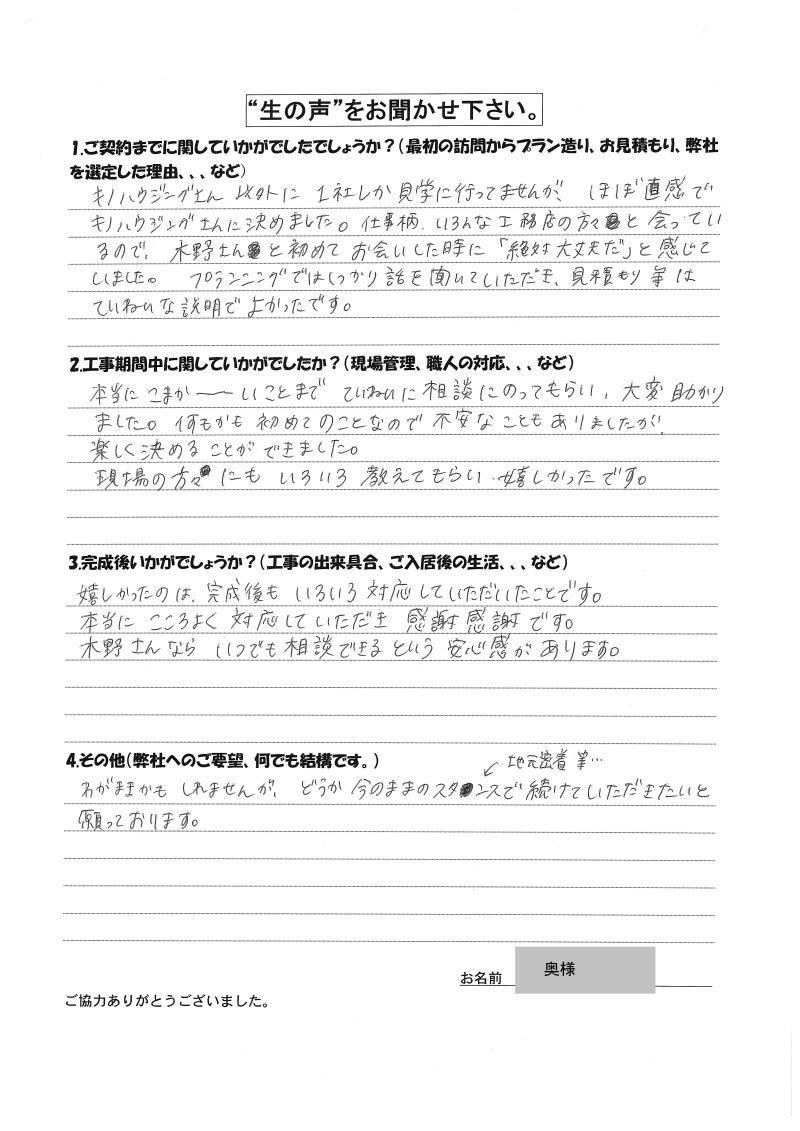 http://blog.kino-izm.com/images/ns_namanokoe160819-2_800.jpg