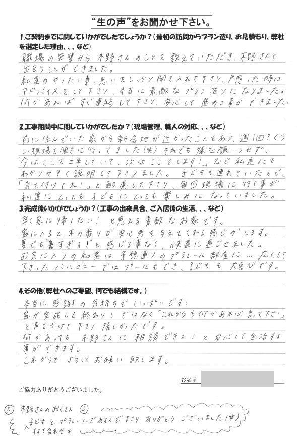 nt_namakoe191024.jpg