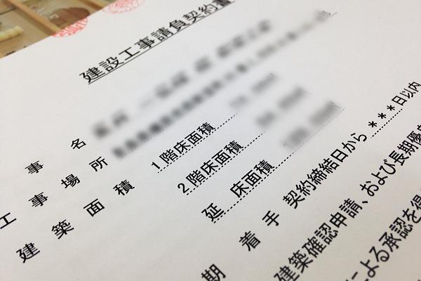 ta_keiyaku600.jpg