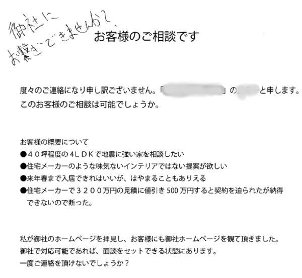 toiawase150226.jpg